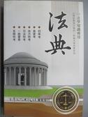 【書寶二手書T6/進修考試_MKZ】法學知識專用法典_民106