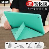 保護套air2超薄1蘋果新版9.7英寸2017平板電腦a1822軟硅膠 探索先鋒