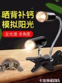 烏龜曬背燈加熱uvba全光譜太陽補鈣三合一爬蟲缸寵物蜥蜴保暖恒溫 雙12
