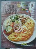 【書寶二手書T9/餐飲_PNC】10分鐘如何做出豐盛早餐_邱寶郎