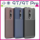 Xiaomi 小米9T 9Tpro 甲殼蟲背蓋 矽膠手機殼 類碳纖維保護殼 全包邊手機套 防指紋保護套 TPU軟殼
