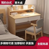 電腦桌書桌書架組合床邊小桌子簡約家用租房臥室學生寫字桌辦公桌【母親節禮物】
