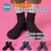 Footer T47 L-XL號(薄襪) 3雙超值組 復古直線條微分子長薄襪;除臭襪;蝴蝶魚戶外