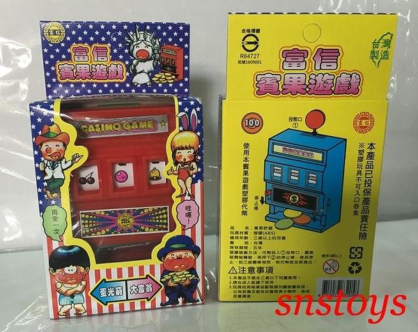 sns 古早味 懷舊童玩 賓果遊戲 777 賓果 賓果遊戲機 長寬10x7cm