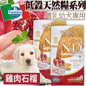 【培菓平價寵物網】法米納》ND低穀離乳幼犬專用天然糧營養配方雞肉石榴-800g