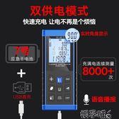 測距儀激光測距儀高精度紅外線測量儀手持距離量房儀激光尺電子尺【新品上新】