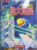 【書寶二手書T8/少年童書_MSH】不可思議之偉大建築_高薇庭文; 高中坤圖