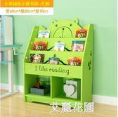 書香盒子兒童書架落地簡易組裝創意客廳墻角書櫃幼兒園寶寶繪本架QM『艾麗花園』