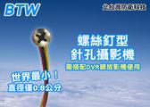 【北台灣防衛科技】*商檢字號:D3A742* 日本SONY CCD小螺絲釘針孔攝影機 針孔鏡頭
