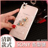 SONY L2 XZ2 XA2 Ultra XA1 Plus XZ Premium XZ1 Compact 清新鑽殼 手機殼 水鑽殼 鑲鑽殼 訂製