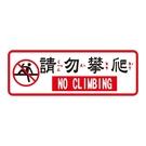 W.I.P 800系列標示牌-請勿攀爬 台灣製 /個 816