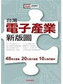 (二手書)台灣電子產業新版圖:48項次產業 20大電子集團 10大熱門題材-財訊focu..