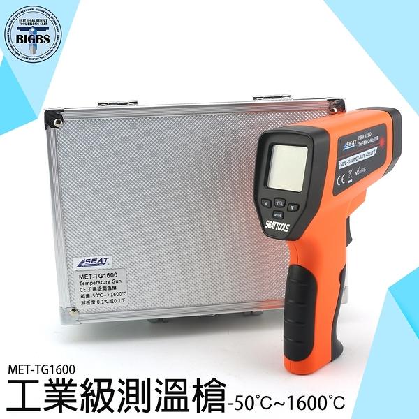 《利器五金》CE工業級紅外線測溫槍 紅外線定位 烹飪測溫度 MET-TG1600 溫度計