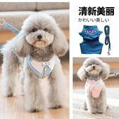 小狗狗牽引繩狗背心式胸背帶狗錬子遛狗繩子泰迪小型犬貓寵物用品 【PINKQ】
