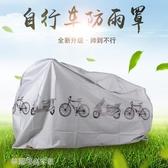 車罩 自行車車罩電動車車罩山地車防雨罩防塵罩防灰罩單車遮陽罩防曬罩 夢露時尚女裝
