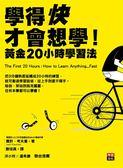 (二手書)學得快才會想學!:黃金20小時學習法