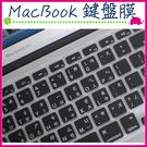 Apple MacBook Air/Pro/Retina 糖果色筆電鍵盤膜 注音按鍵膜 彩色 超薄TPU 中文 筆記本電腦鍵盤保護膜