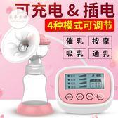 吸奶器可充電電動吸奶器電動吸力大自動擠奶抽奶拔奶器產後非手動【好康八五折】