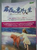 【書寶二手書T6/翻譯小說_LLO】露西的意外人生_威廉‧崔佛