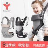寶寶嬰兒背帶夏季透氣網前抱式多功能四季通用背袋後背式igo 至簡元素