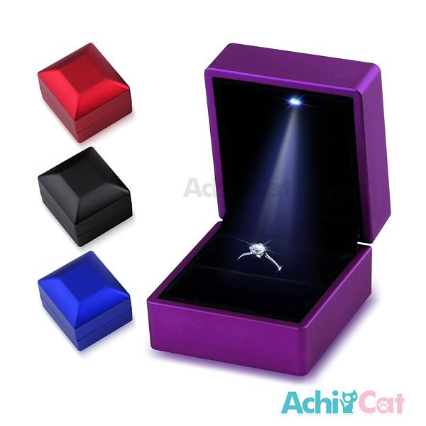 AchiCat 璀璨LED燈 求婚戒指盒 禮盒 需搭配本賣場商品