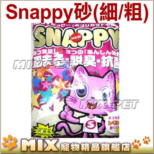 ◆MIX米克斯◆SNAPPY檸檬粗砂 10L【單包入】內附香珠粒.可搬上樓