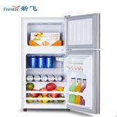 家用雙門宿舍冷藏冷凍辦公室節能電冰箱  艾維朵  igo