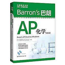 簡體書-十日到貨 R3Y【Barron's 巴朗AP化學 (第8版)】 9787510054013 世界圖書出版公司 作者: ...