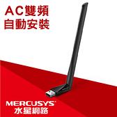 Mercusys 水星網路 MU6H 外接高增益天線 AC650 高增益雙頻USB無線網卡