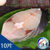 【漁季】厚切土魠魚*10片(330g±10%/片)