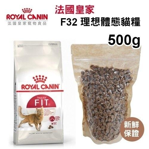 『寵喵樂旗艦店』法國皇家F32 理想體態成貓飼料 500g【分裝體驗包(真空包)】
