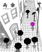 (二手書)雨傘