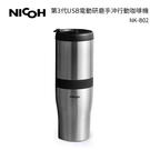 日本NICOH 第3代USB電動研磨手沖行動咖啡機 NK-B02