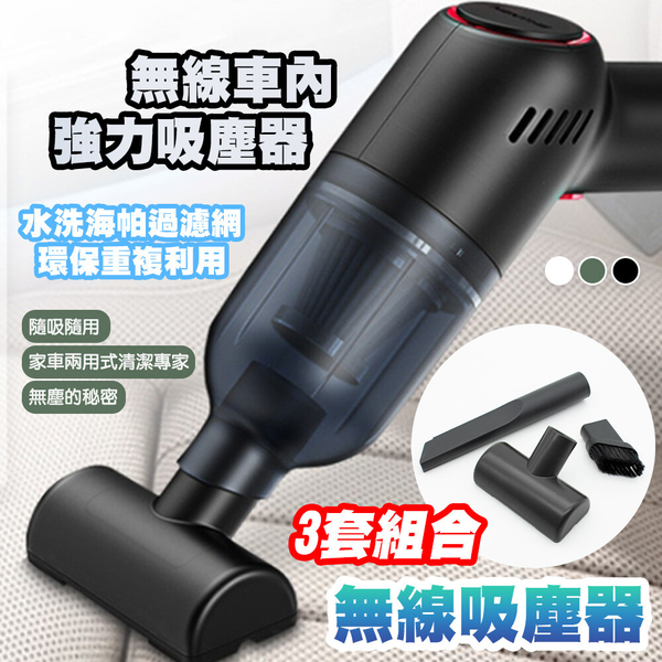 Qmishop 吸塵器 車載無線強力大功率 多功能大吸力手持除塵器【J1370】