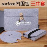 保护套 微軟surface 3   surface book   surface pro 3/4內膽包保護套