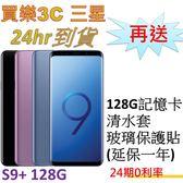 三星 S9+ 手機 6G/128G,送 128G記憶卡+清水套+玻璃保護貼+延保一年,24期0利率,samsung G965