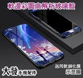 OPPO R11S Plus 軟邊鋼化玻璃背板手機硬殼 你的名字 精緻彩圖背板 全包玻璃手機殼 送同款圖案鋼化膜