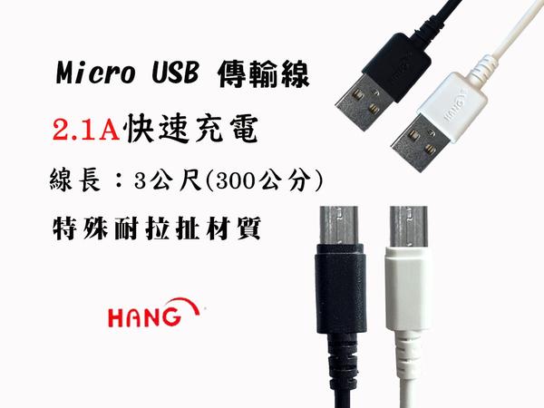 『HANG Micro 3米充電線』ASUS ZenFone2 Laser ZE500KL Z00ED 傳輸線 300公分 2.1A快速充電