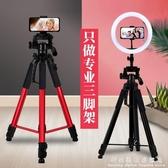 手機直播支架三腳架帶補光燈神器三角穩定器相機攝影自拍拍照拍攝戶外設備全 聖誕節免運