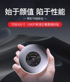 蒂彤2018新款微型投影儀手機家用小型4K高清投牆wifi無線1080PNMS 台北日光