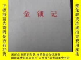 二手書博民逛書店節目單:罕見北京京劇院二團 金鎖記Y21622