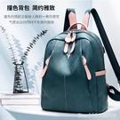 後背包 拼色皮質雙肩包女新款時尚百搭休閒韓版旅行背包簡約軟女士包包潮 星河光年