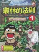 【書寶二手書T1/兒童文學_DYG】叢林的法則1-非洲納米比亞&印尼巴布亞_SBS《金炳萬的叢林的