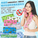 韓國製 檜木抗菌防蚊魔術冰涼巾 1條入/顏色隨機