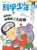 科學少年雜誌 7月號/2018 第42期