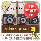 樂魔派 富士 FUJIFILM  instax square SQ6 復古拍立得 方形相紙 公司貨 2018