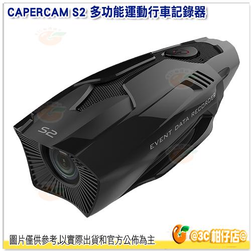 送16G+硬殼包 CAPER S2 機車行車紀錄器 公司貨 多功能 IPX6 防水 夜視 重機 運動 SBK S1 升級版