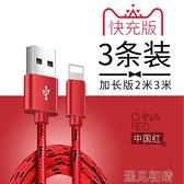 數據線傳輸線3條裝蘋果6數據線充電線加長通用iphoneX手機ipadAir2高速快充 快速出貨