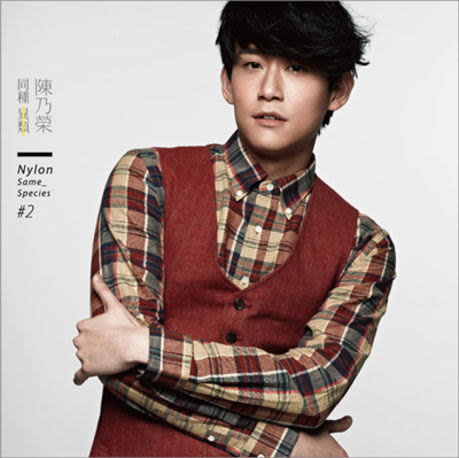 陳乃榮 同種異類 全心意改版 CD (音樂影片購)