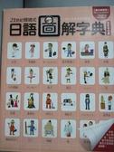 【書寶二手書T2/語言學習_QLB】21世紀情境式日語圖解字典_互動日語編輯